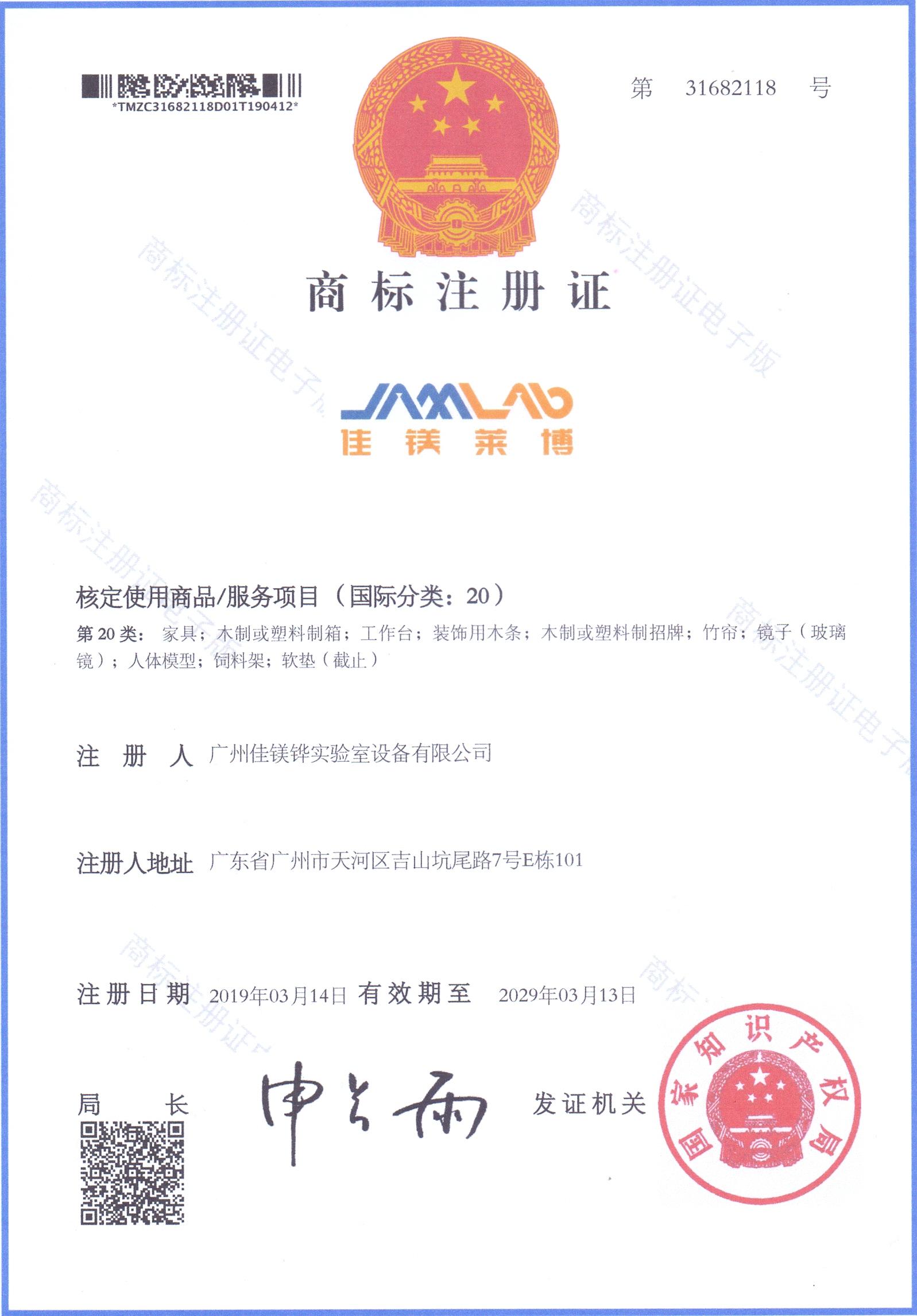 注(zhu)冊(ce)商標證書